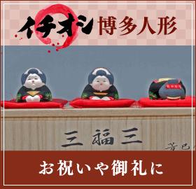 お祝いや御礼に イチオシ博多人形