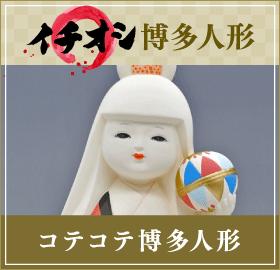 コテコテ博多人形 イチオシ博多人形