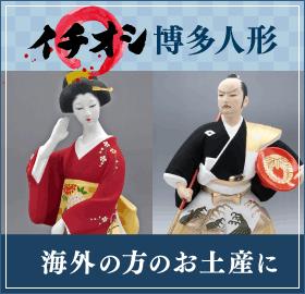 海外の方のお土産に イチオシ博多人形