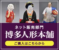 博多人形本舗